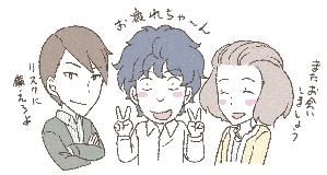 3人のイラスト