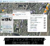 ハザードマップポータルサイト(国土交通省)より